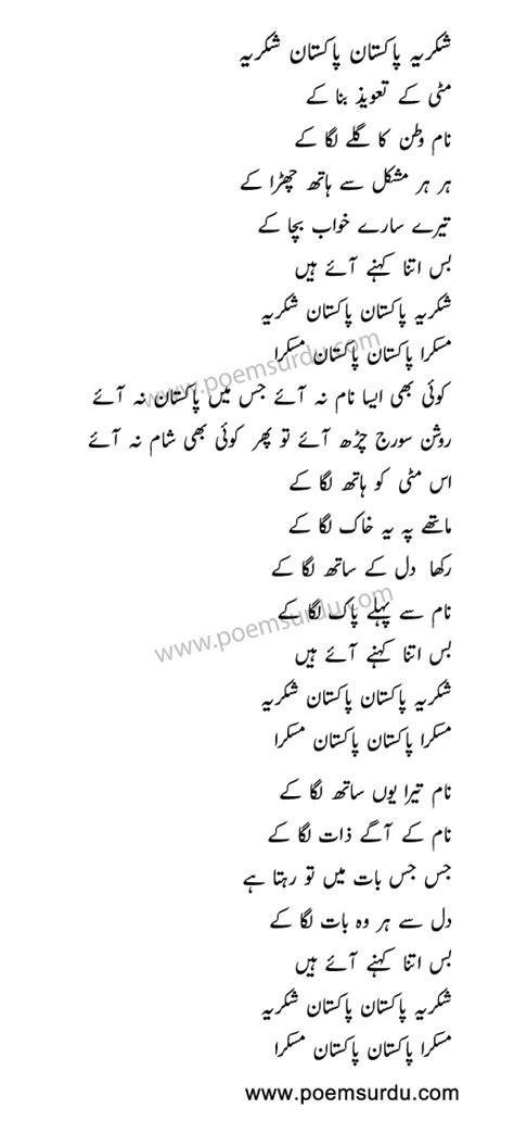 song in urdu shukriya pakistan mp3 song lyrics in urdu