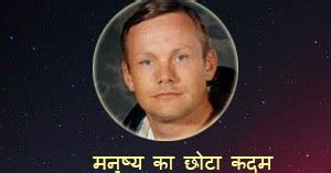 short biography of neil armstrong in hindi neil armstrong quotes in hindi e hindi quotes all