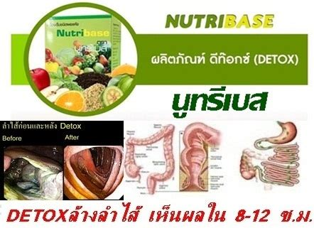 Nutribase Detox by น ทร เบส Nutribase Detox ล างพ ษในลำไส Jpg