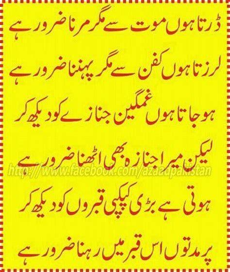 urdu shayari islamic urdu shayari islamic search results calendar 2015