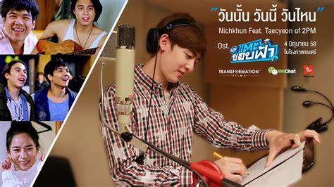 film thailand nichkhun 2pm nichkhun taecyeon 2pm nyanyikan soundtrack untuk film