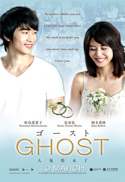 film ghost vostfr ghost in your arms again ddl vostfr film cor 233 en drama et