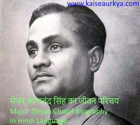 biography of cristiano ronaldo in hindi language major dhyan chand biography in hindi म जर ध य नच द स ह क