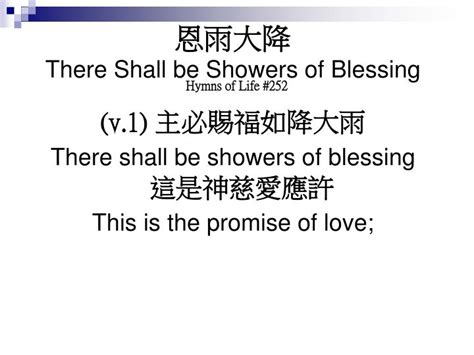there shall be showers of blessing lyrics f f info 2017