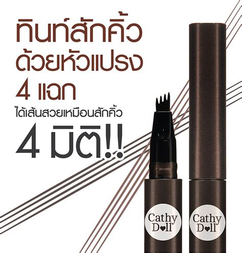 Cathydoll Real Brow 4d Tatto by Cathy Doll Real Brow 4d Tint ท เข ยนค ว 4 ม ต