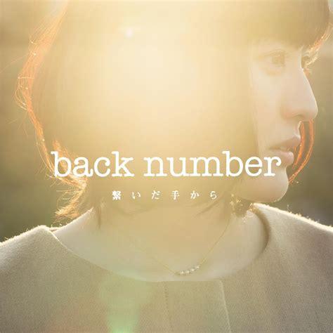 back number who back number 003 oo歌詞