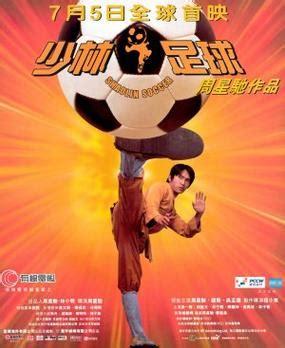 film china football shaolin soccer wikipedia
