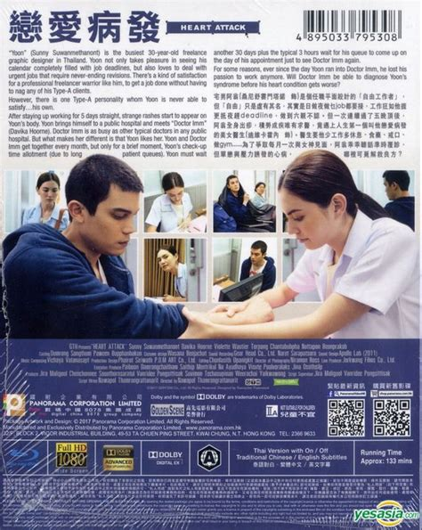 download film pee mak bluray yesasia heart attack 2015 blu ray english subtitled