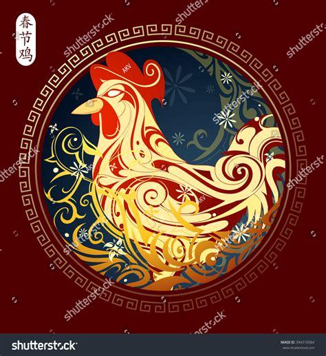 2017 chinese calendar animal my blog