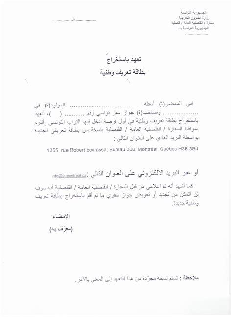 Lettre Engagement De Retour Visa Formulaires Consulat De La R 233 Publique Tunisienne 224 Montr 233 Al