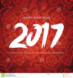 new year 2017 greeting card stock illustration image 51343844