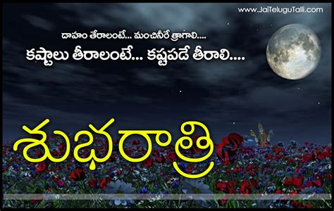 telugu photos good night best good night quotes in telugu hd wallpapers best