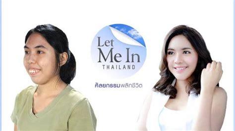 film thailand jelek jadi cantik mulanya tonggos dan jelek gadis thailand jadi super