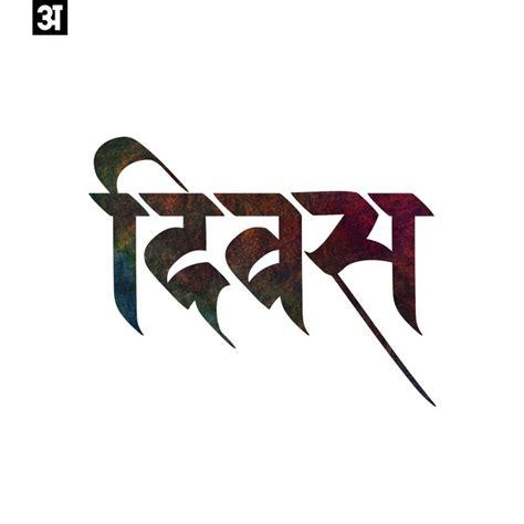design font marathi 1000 images about devanagari nepali typography