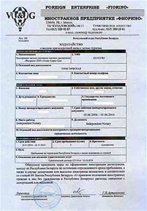 Visa Support Letter For Belarus Visa Support Documents For Belarus Tourist Visa