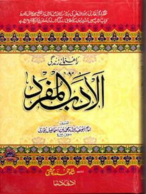 Al Adab Al Mufrad By Islamic Book al adab al mufrad urdu 163 13 29 madani propagation
