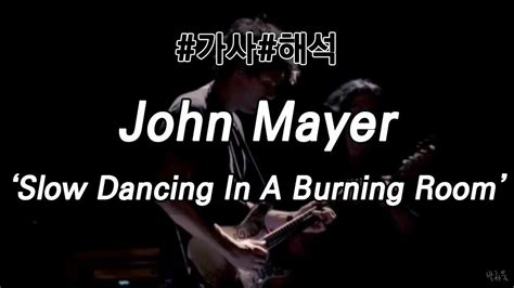 slow dancing in a burning room live 한글자막 john mayer slow dancing in a burning room live