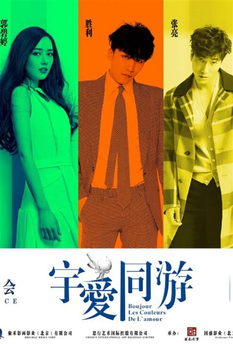 film romance china 2017 hello colors of love 2017 china film cast