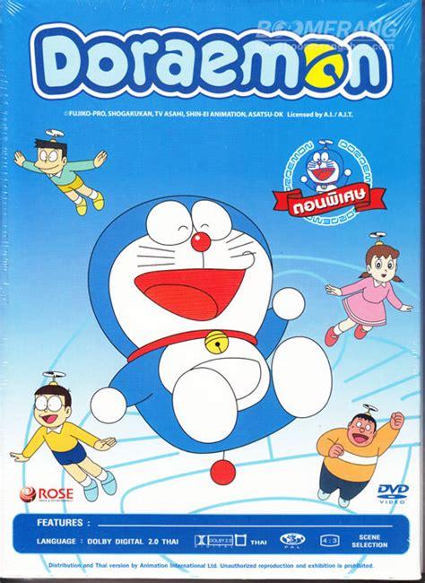 Doraemon Set By Herz Shop doraemon episode special set โดราเอมอน ตอนพ เศษ dvd 4