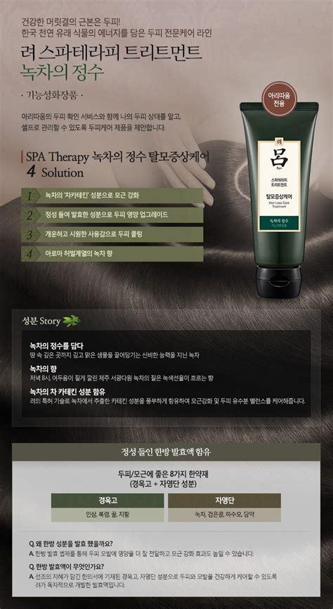 spa malaysia online ryo spa therapy anti hair loss treatment korean cosmetic