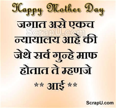 marathi mothers day pics status sms images and pictures