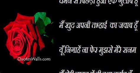 whatsapp wallpaper and shayari love whatsapp dp in hindi whatsapp quotes and status love