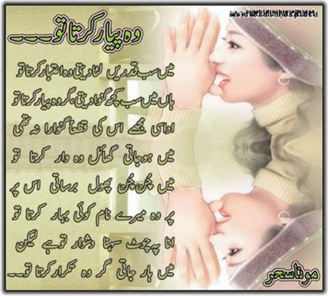 Wedding Anniversary Urdu Poetry For Husband by Sad Quotes About And Saying