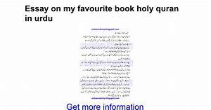 essay on my favourite book holy quran in urdu