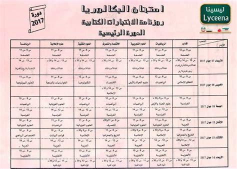 tunisie le calendrier des examens du baccalaur 233 at 2017