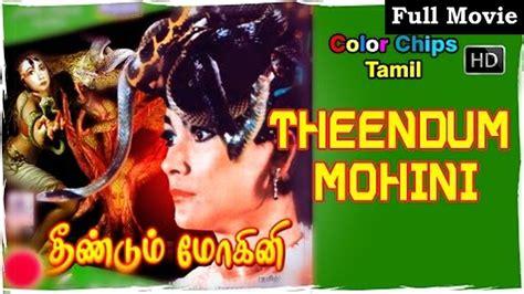 film barry prima full movies full tamil movie theendum mohini suzzanna ratno