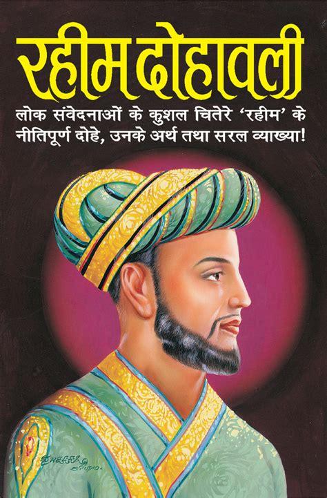 biography rahim hindi language new arrivals rahim dohawali