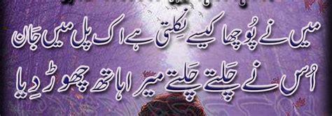 Faraza Syar I wallpapers ahmed faraz 2 lines urdu poetry