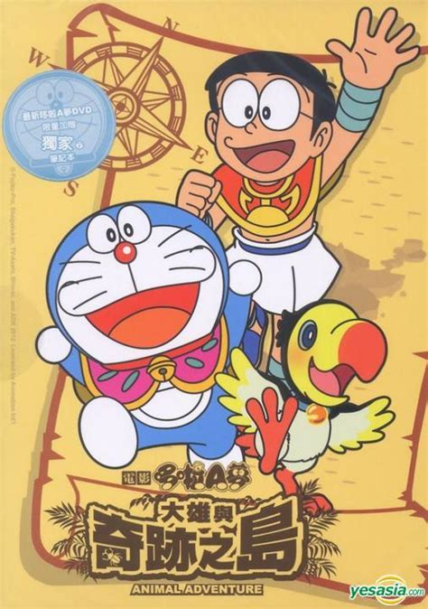Doraemon Nobita And The Island Of Miracle V1121 Xiaomi Mi Max 2 yesasia doraemon the nobita and the island of