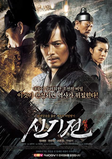 film action korea movies weapons and the o jays on pinterest