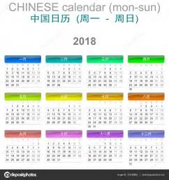 China Calendario 2018 2018 Calendar Language Version Monday To Sunday