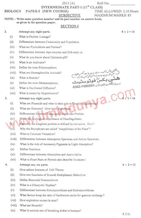 pattern of writing biography paper pattern multan board inter part 1 biology subjective