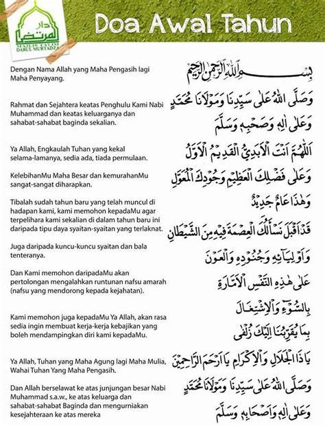 bacaan doa akhir tahun dan awal tahun versi arab dan artinya lengkap