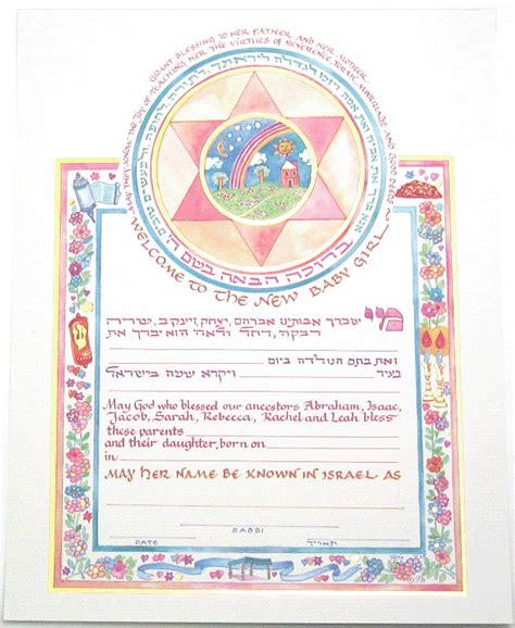 naming certificate template baby naming certificate judaism