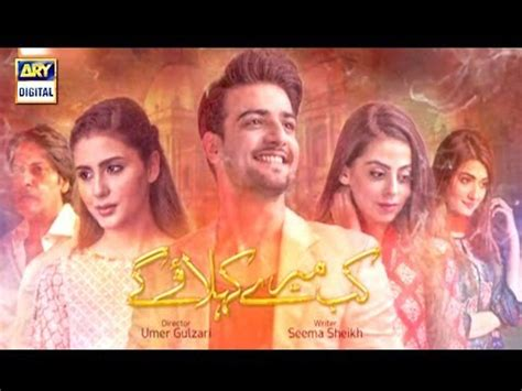 episode 21 kab mere kehlaoge 30 january 2018 on ary
