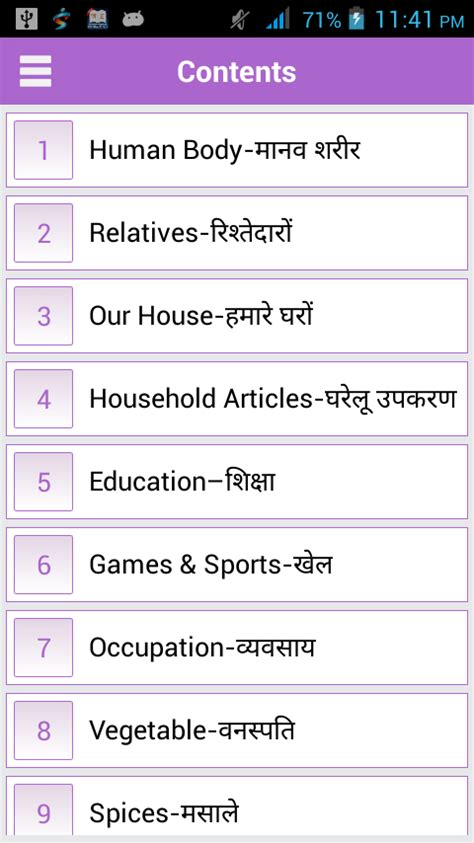 favorite meaning in hindi download word book english to hindi app for free install