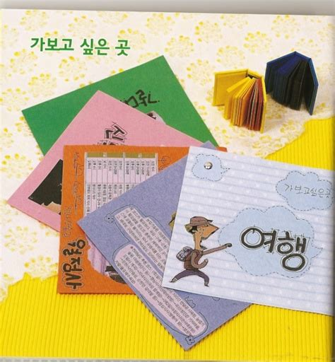 korean paper crafts paper crafts for scrapbooking in korean