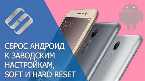 reset android xiaomi сброс к заводским настройкам и hard reset android