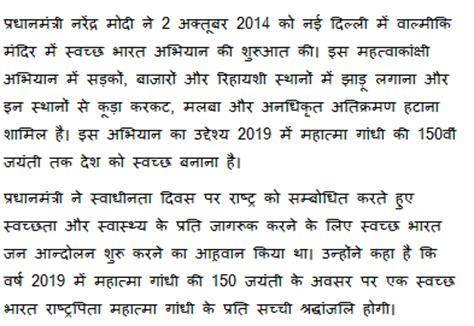 Swachh Bharat Essay In Sanskrit by Swachh Bharat Mission