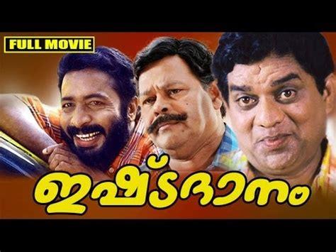 film comedy full movie malayalam full movie ishtadaanam comedy film youtube