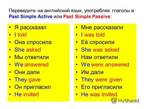 pattern of simple past active and passive презентация на тему quot страдательный залог passive voice