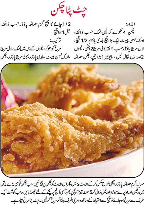 Food recipes in urdu dailymotion forumfinder Images