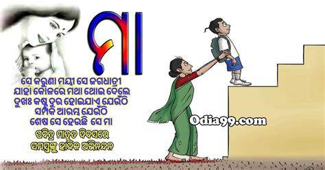 happy mothers day  wishes  odia whatsapp quotes sms facebook status