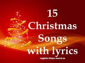 15 christmas songs with lyrics