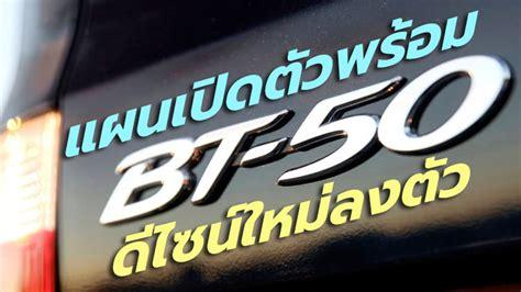 Mazda Bt 50 Pro 2020 by แผนเป ดต ว All New Mazda Bt 50 Pro 2021 ล คใหม สไตล ด ด น