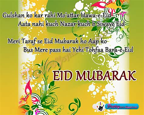 eid mubarak 2013 info wallpapers photos videos sms